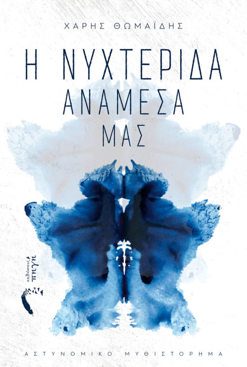 Χάρης Θωμαίδης - Η Νυχτερίδα ανάμεσα μας - Εκδόσεις Πηγή