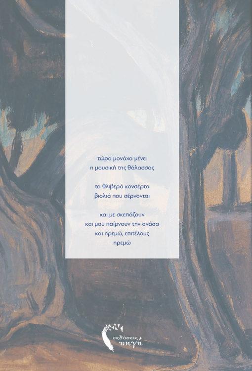 pleiades_backcover