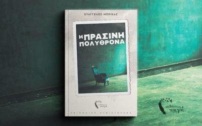 Η Πράσινη Πολυθρόνα: Ένα βιβλίο γεμάτο δυνατές εικόνες