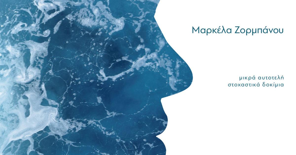 Μαρκέλα Ζορμπάνου - Μια Θάλασσα Ευχές - Εκδόσεις Πηγή