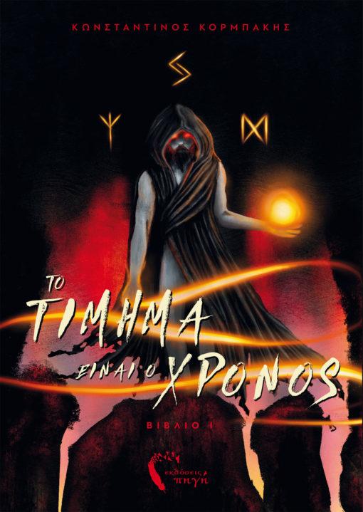 timima-xronos-back-cover