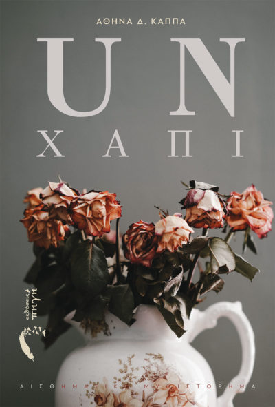unxapi_cover