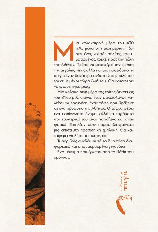 Ο Αγγελιοφόρος της Νίκης - Γιάννης Πρίντεζης - Εκδόσεις iWrite