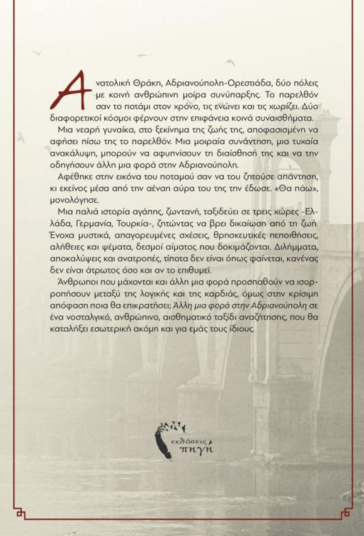 Διαμάντω Κωνσταντιλάκη Μπιμπούδη - Άλλη μια φορά στην Αδριανούπολη - Εκδόσεις Πηγή