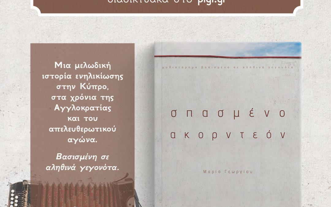 Σπασμένο Ακορντεόν: Μόνο με 2 ευρώ μεταφορικά στην Κύπρο!