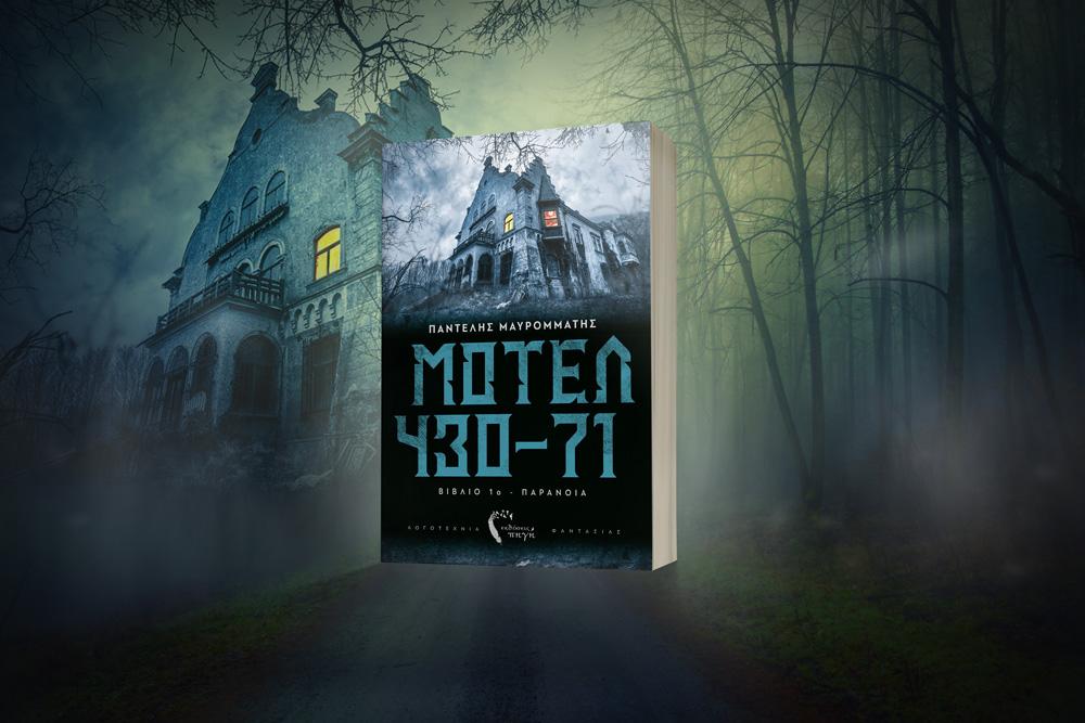 Μοτελ 430-71