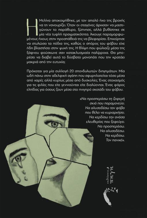 Μαρία Αλεξοπούλου, Η Θλίψη που Φωλιάζει Μέσα μου, Εκδόσεις Πηγή