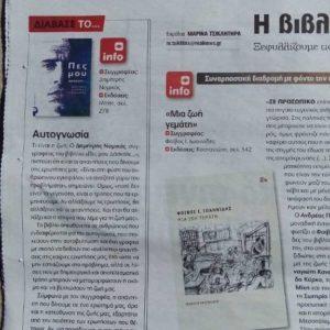 """Νομικός στη REal: Παρουσίαση του βιβλίου μας """"Πές μου Δάσκαλε..."""" και του συγγραφέα μας Δημήτρη Νομικού στην κυριακάτικη έκδοση της εφημερίδας REAL."""