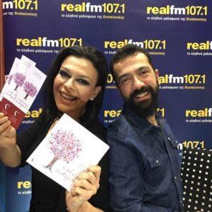 """Κασαπίδης: Ο συγγραφέας μας Γιώργος Κασαπίδης παρουσιάζει το βιβλίο μας """"Το Δέντρο της Αγάπης"""" στην εκπομπή της Μαρίας Σαμολαδά, στο ραδιόφωνο της REAL."""
