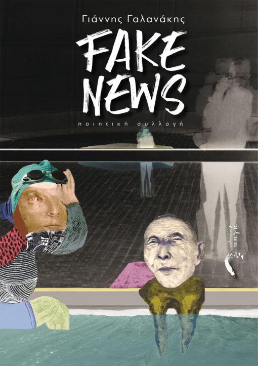 Γιάννης Γαλανάκης - Fake News -Εκδόσεις Πηγή