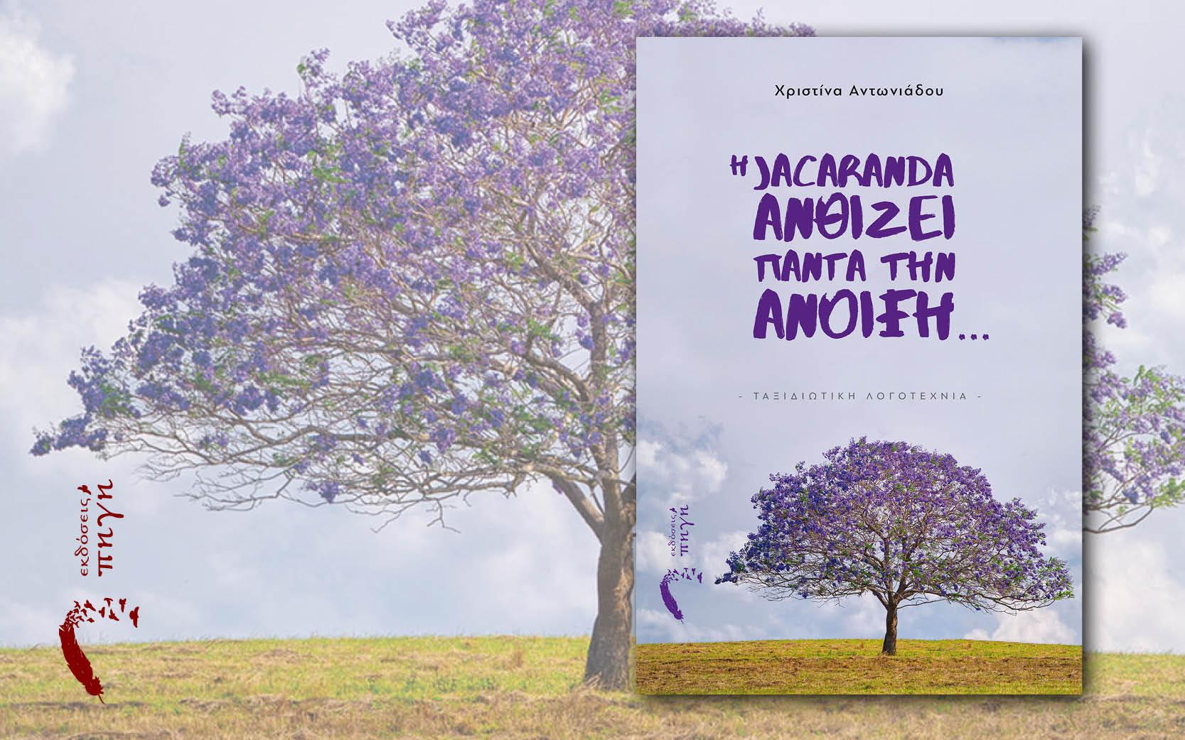 Νότια Αφρική-Jacaranda