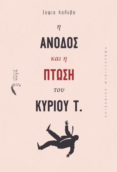 Η Άνοδος και η Πτώση του Κύριου Τ. - Σοφία Καλύβα - Εκδόσεις Πηγή