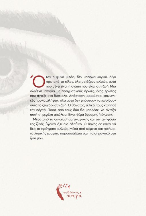 Λόγια Ψυχής - Άνδρεα Αρβανιτίδου - Εκδόσεις Πηγή