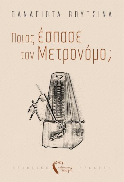 Ποιος έσπασε τον Μετρονόμο;