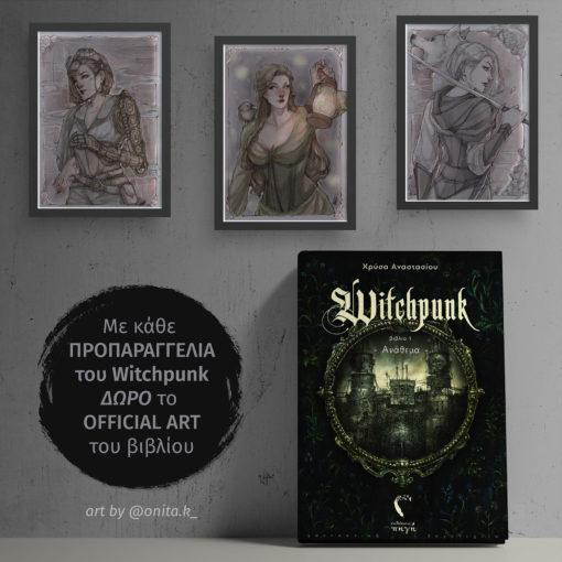 Witchpunk - Χρύσα Αναστασίου - Εκδόσεις Πηγή