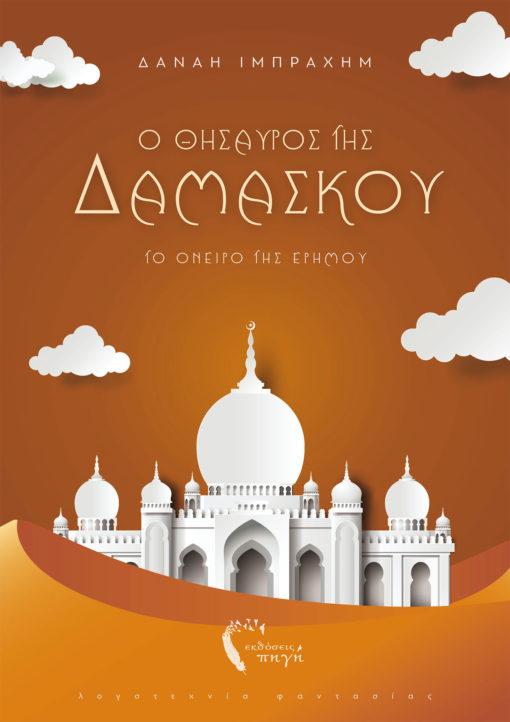 Ο Θησαυρός της Δαμασκού - Το Όνειρο της Ερήμου
