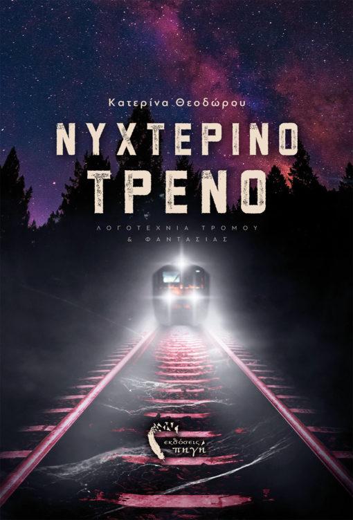 Νυχτερινό Τρένο