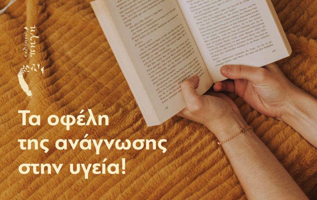 τα οφέλη της ανάγνωσης στην υγεία