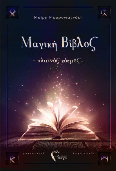 Η Μαγική Βίβλος