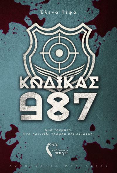 ΚΩΔΙΚΑΣ 987