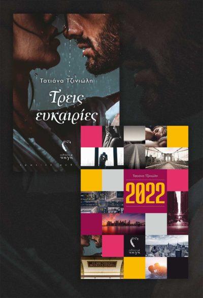 Τρεις Ευκαιρίες - Ημερολόγιο 2022